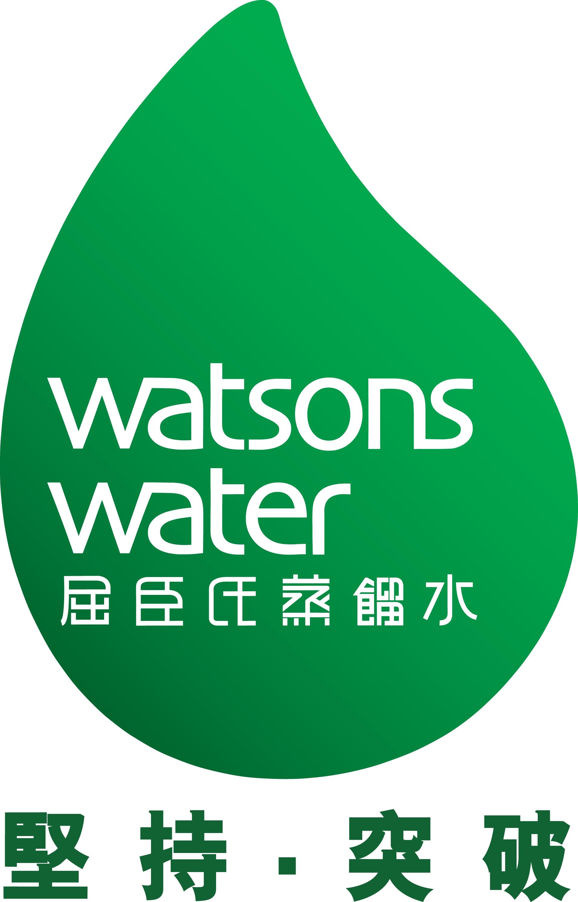 Watsons Water new logo_persistency breakthrough