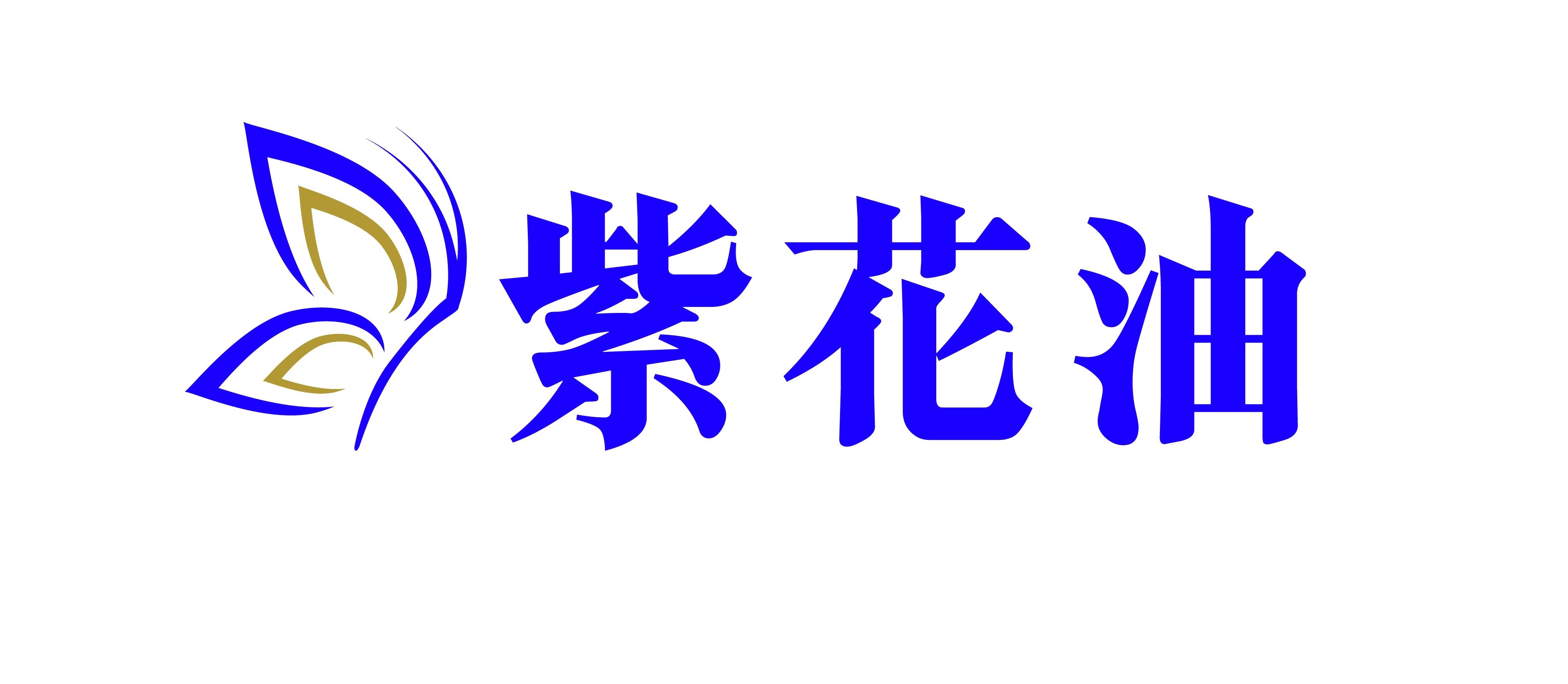 Zihua Embrocation_Hong Kong ZIHUA LOGO-01 2016
